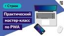 Сборник стримов по web разработке#web@proglib