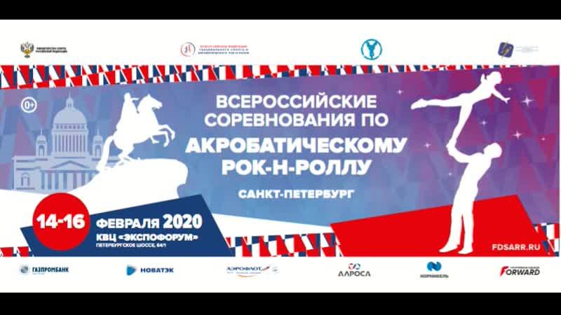 Всероссийские соревнования по акробатическому рок н роллу День 3 буги вуги