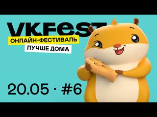 Онлайн-фестиваль VK Fest. День 6