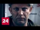 Александр Захарченко. Цена свободы. Документальный фильм Александра Сладкова - Россия 24