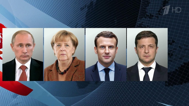 На полях саммита нормандской четверки В.Путин проведет отдельные переговоры с главами стран.
