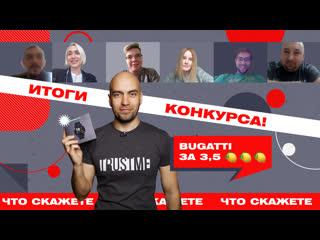 """""""Бугатти"""" за 3,5 млн, наезд на Мадонну, Евровидение онлайн и ИТОГИ конкурса!  ЧтоСкажете#15"""
