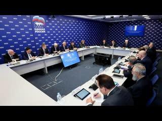 Заседание Бюро Высшего Совета Партии Единая Россия
