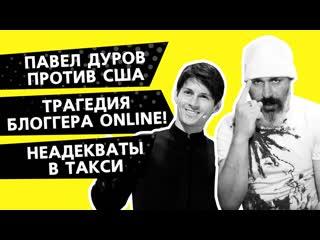 Неадекватные пассажиры такси  трагедия блоггера Екатерины Диденко  Павел Дуров против системы