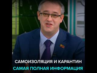 Самая подробная информация о соблюдении карантина и самоизоляции от спикера Мосгордумы  Москва 24