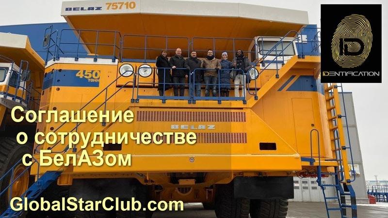 IDentification Соглашение о сотрудничестве с БелАЗом