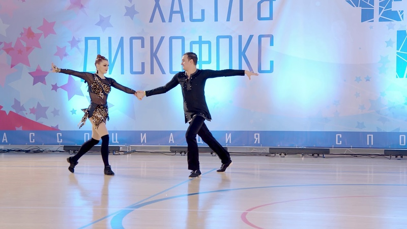 Чемпионат России 2019 Абсолют Fast Ермаков Виталий Кошевая Дарья
