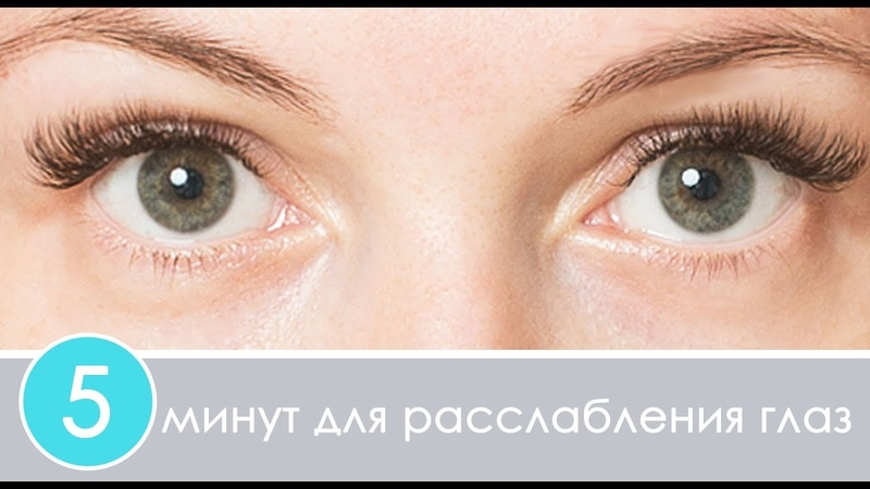 5 минут для расслабления глаз Гимнастика для глаз Упражнения для глаз Best Eye Exercises
