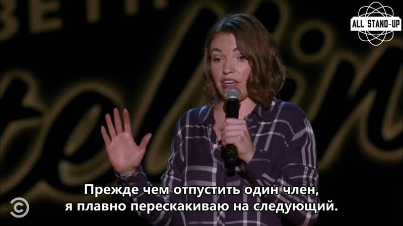 Beth Stelling: Having Your Ex's Name Tattooed on Your Back [AllStandUp | Субтитры]