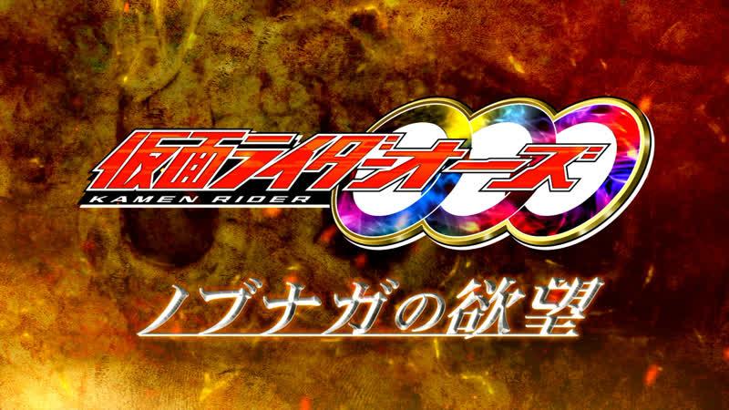 [T-N]Kamen_Rider_OOO_Nobunaga's Desire_HD[A39DD5AC]