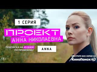 Проект Анна Николаевна | 1 серия