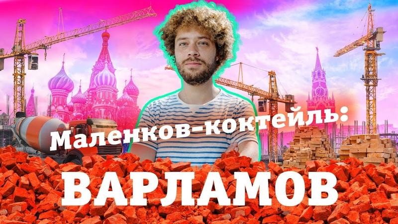 Маленков-коктейль: Илья Варламов