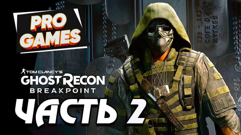 Ghost Recon BREAKPOINT прохождение Часть 2 ПРИЗРАК ВО ТЬМЕ