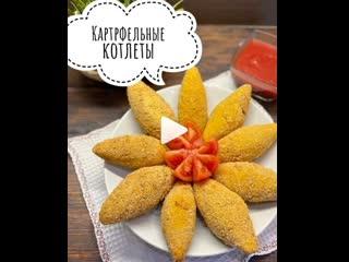 Картофельные котлеты с начинкой (ингредиенты указаны в описании видео)
