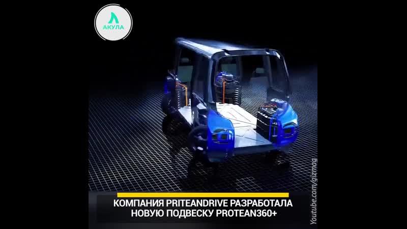 Электромобиль с уникальным приводом I АКУЛА