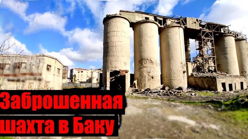 ВЛОГ Пробрались в заброшенные шахтёрские тоннели Старинное депо в Баку