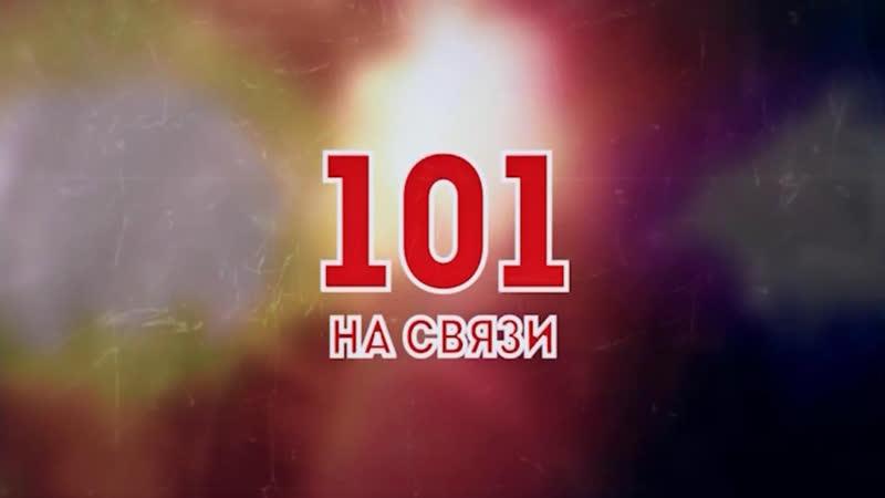 101 на связи 44 й выпуск