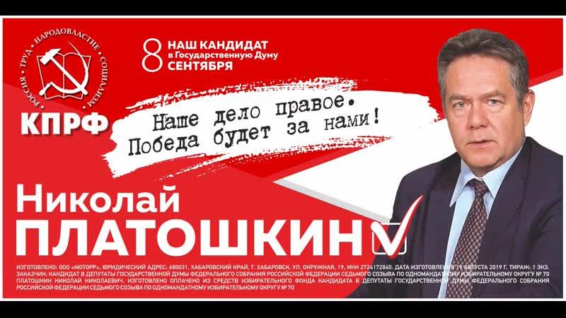 Николай Платошкин: присоединяйтесь к нашим региональным группам поддержки! 8 сентября уже близко!