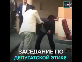 Депутаты Саратовской облдумы подрались из-за вопроса о нарушении этики  Москва 24