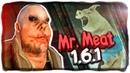 ОБНОВЛЕНИЕ 1.6.1 ЛАБОРАТОРИЯ МЯСНИКА! ОРУЖИЕ ТРАНКВИЛИЗАТОР ✅ Mr. Meat ВЕРСИЯ 1.6.1