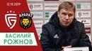 Василий Рожнов о матче Салют Белгород Арарат