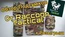 Подсумки от Raccoon Tactical