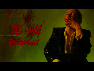 TO-MA  Бессонница (премьера клипа)
