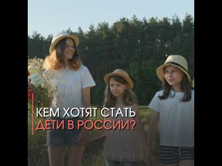 Кем хотят стать дети в России
