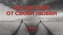 Стих «Не убегайте от своей любви» Бориса Пастернака в исполнении Виктора Корженевского (Vikey)