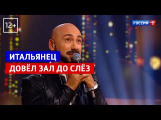 Участник шоу Ну-ка, все вместе! из Италии спел песню Валерия Меладзе Красиво  Россия 1