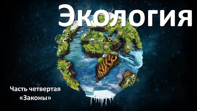 14.3 Экология часть III - законы (9 или 10-11 класс) - биология, подготовка к ЕГЭ и ОГЭ 2018