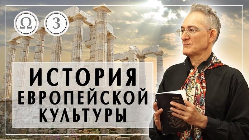 История европейской культуры 3 Средневековье 1 2 А Пустовит