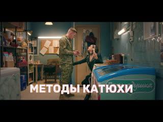 """""""Патриот"""" с 10 марта в 20:00 на ТНТ - Девушки"""