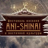Логотип ANI-SHINAI 2020