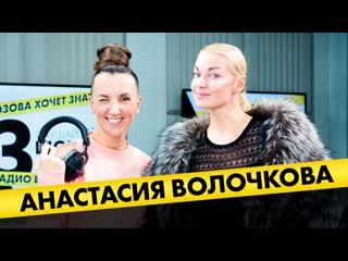Анастасия Волочкова: про скрытую камеру в бане, подставу от Собчак и 15 голых мужчин