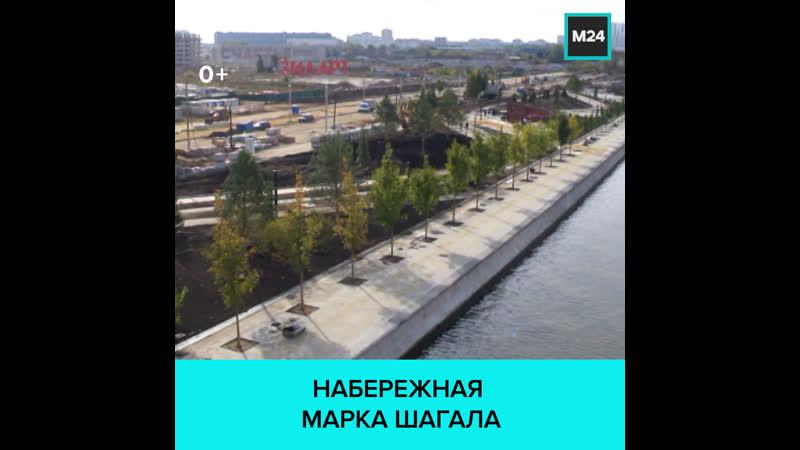 Набережная Марка Шагала станет новым городским парком — Москва 24