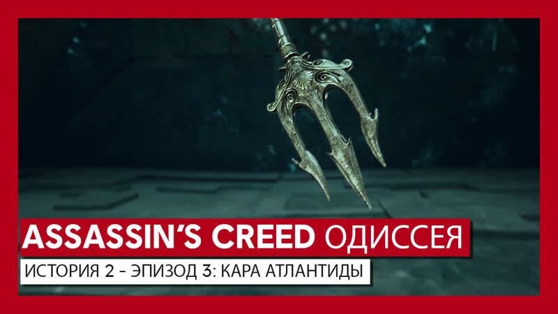 ASSASSIN'S CREED ОДИССЕЯ: ИСТОРИЯ 2 - ЭПИЗОД 3: КАРА АТЛАНТИДЫ
