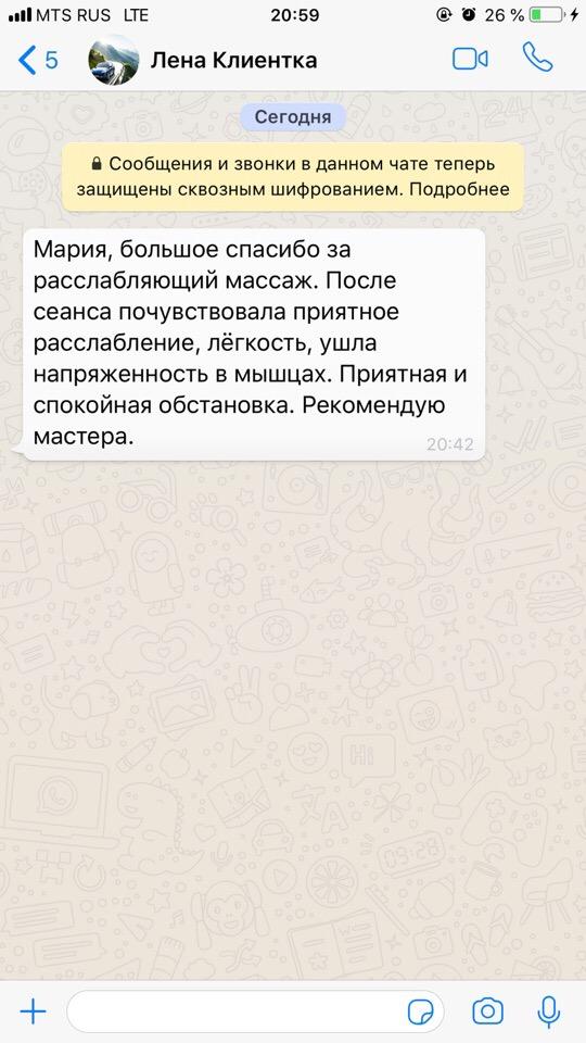 Привет, меня зовут Мария)