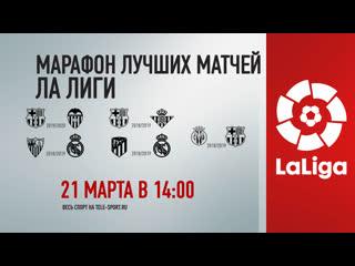 Марафон лучших матчей Ла Лиги