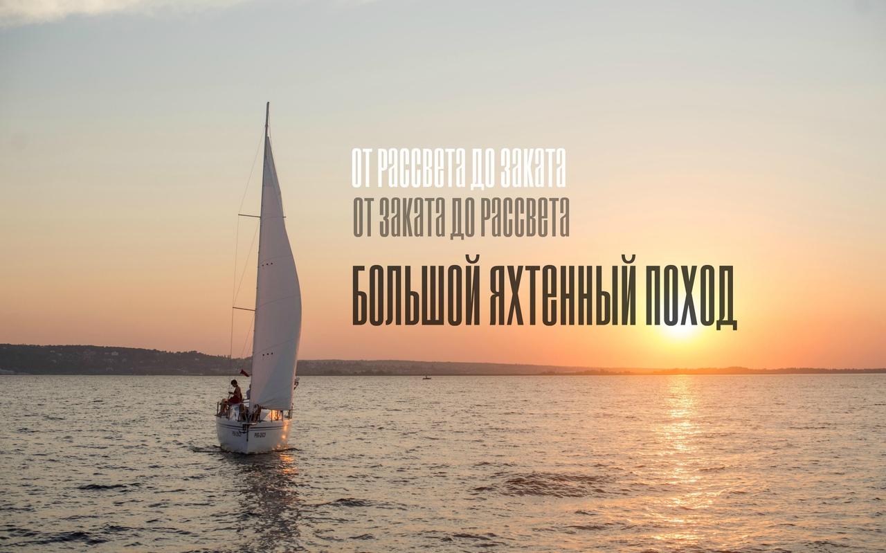 Афиша Саратов Большой яхтенный поход 25-28 июля