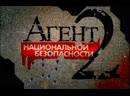 Агент национальной безопасности 2 сезон 12 серия Технология убийства