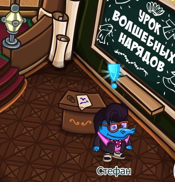 Школа магов в шарараме все ответы на все уроки магии стефан гадание на картах зернышко