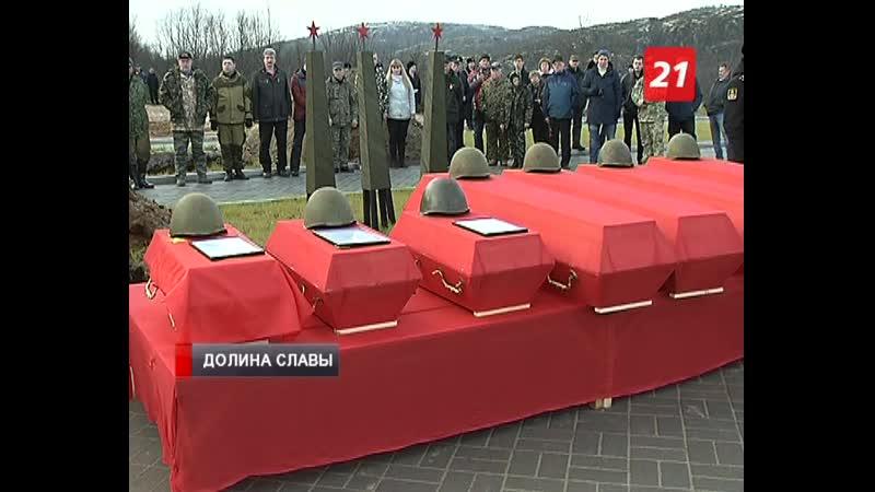 Останки 58 советских солдат захоронили в Долине Славы