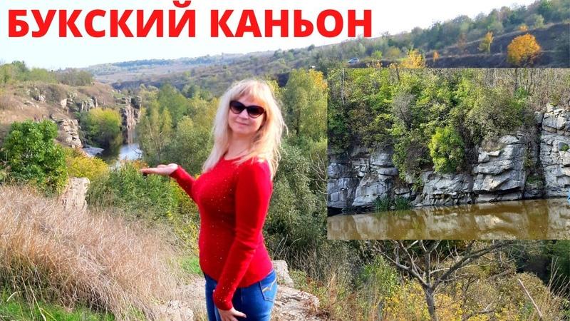 БУКСКИЙ КАНЬОН ЭТО МЕСТО СТОИТ УВИДЕТЬ! Живописные места Украины.
