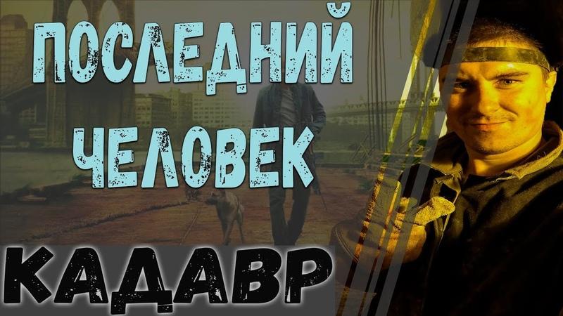 Константин Кадавр   Рассказ а Последнем Человеке на Земле