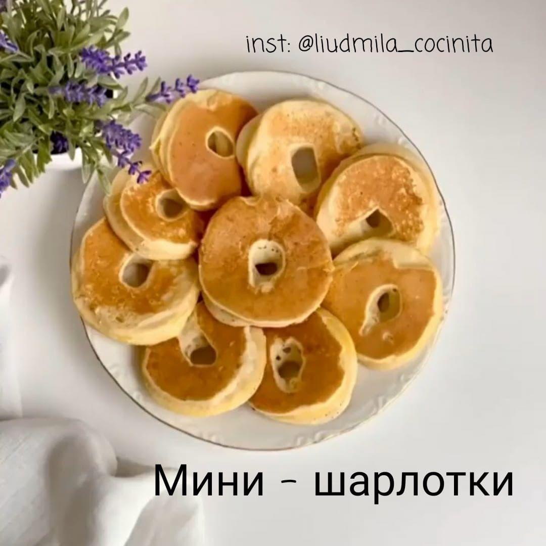 Мини-шарлотки