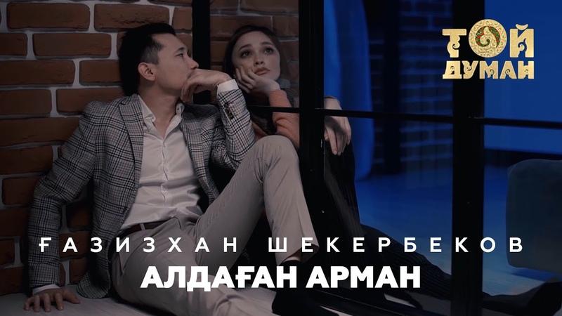 Ғазизхан Шекербеков - Алдаған арман