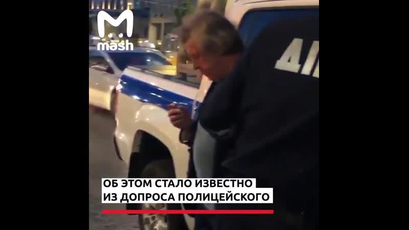 Инспектор ДПС оформлявший аварию подтвердил что Ефремов сам был за рулём