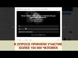 Выпуск 1 - смертная казнь детоубиицам и террористам (2 мин 4 сек)