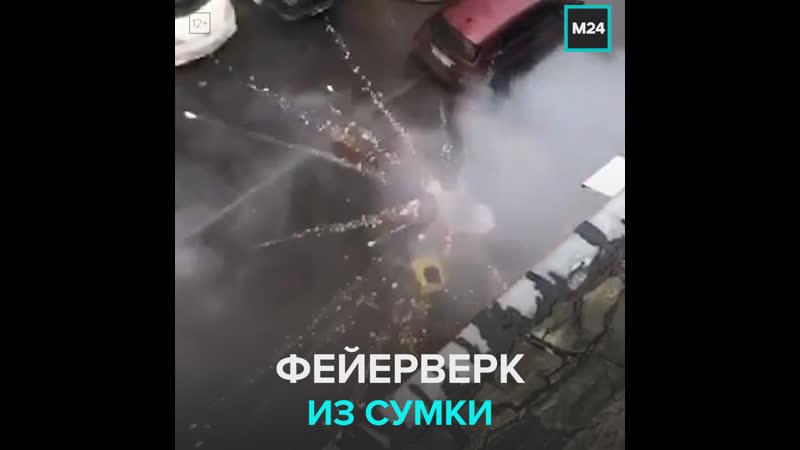 Фейерверк из сумки Москва 24